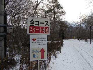 Skicourse141216