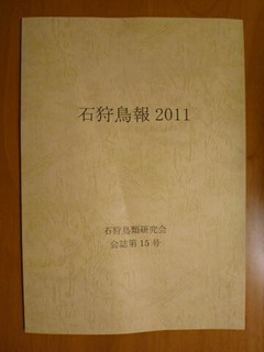 Ishikarichouhou120214